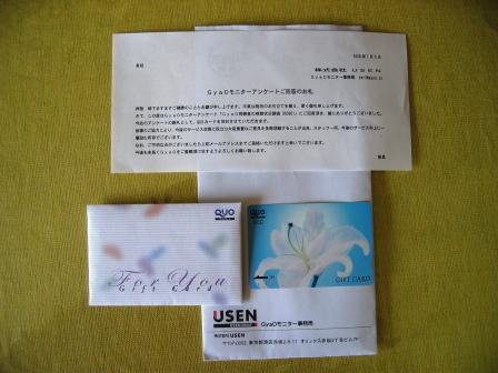 GYAOモニタープレゼント.JPG